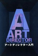 【中古】 アートディレクター入門 広告を魅せる人たちがいる /大倉喬二(その他) 【中古】afb