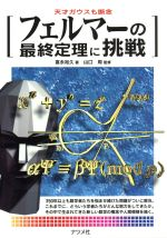 【中古】 フェルマーの最終定理に挑戦 天才ガウスも断念 /富永裕久(著者) 【中古】afb