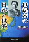 【中古】 世紀末の日本と世界 /内田忠男(著者) 【中古】afb