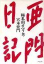 【中古】 亜門日記 極私的オペラ考 /宮本亜門(著者) 【中古】afb