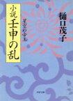 【中古】 小説 壬申の乱 星空の帝王 PHP文庫/樋口茂子(著者) 【中古】afb