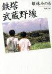 【中古】 鉄塔 武蔵野線 新潮文庫/銀林みのる(著者) 【中古】afb