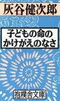 【中古】 子どもの命のかけがえのなさ 抱樸舎文庫1/灰谷健次郎(著者) 【中古】afb