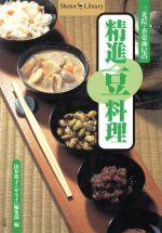 【中古】 三光院・香栄禅尼の精進豆料理 Shotor Library/出井邦子(編者) 【中古】afb