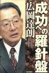 【中古】 成功への羅針盤 /広岡達朗(著者) 【中古】afb