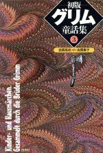 【中古】afb初版グリム童話集(3)/吉原高志(訳者)吉原素子(訳者)