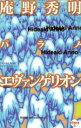 【中古】 庵野秀明 パラノ・エヴァンゲリオン 10/竹熊健太郎(編者) 【中古】afb