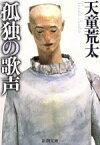 【中古】 孤独の歌声 新潮文庫/天童荒太(著者) 【中古】afb