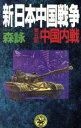 ブックオフオンライン楽天市場店で買える「【中古】 新・日本中国戦争(第5部 中国内戦 歴史群像新書/森詠(著者 【中古】afb」の画像です。価格は108円になります。