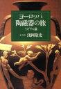 【中古】 ヨーロッパ陶磁器の旅 イギリス篇(イギリス扁) 中公文庫/浅岡敬史(著者) 【中古】afb