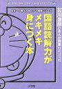 【中古】 国語読解力がメキメキ身につく本 宮川俊彦のまんが授