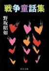 【中古】 戦争童話集 中公文庫/野坂昭如(著者) 【中古】afb