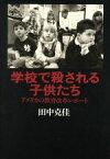 【中古】 学校で殺される子供たち アメリカの教育改革レポート /田中克佳(著者) 【中古】afb