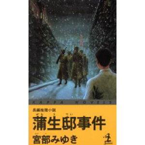 [Used] Gamo Residence Incident Case Feature Novel Kappa Novels / Miyuki Miyabe (Author) [Used] afb