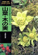 【中古】 山菜・木の実 ヤマケイポケットガイド6/水野仲彦(著者) 【中古】afb