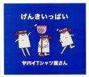 【中古】 げんきいっぱい(初回限定盤)(DVD付) /ヤバイTシャツ屋さん 【中古】afb