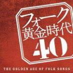 【中古】 フォーク黄金時代 40−THE GOLDEN AGE OF FOLK SONGS− /(オムニバス),南こうせつとかぐや姫,加藤和彦と北山修,よしだたくろ 【中古】afb