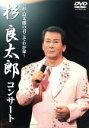 【中古】 杉良太郎コンサート〜杉良太郎の君こそわが命〜 /杉良太郎 【中古】afb