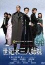 【中古】 世紀末三人姉妹 /小沢真珠 【中古】afb