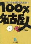 【中古】 100%名古屋人 これでも名古屋を笑えるか! /舟橋武志【著】 【中古】afb