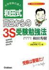 【中古】 和田式 高2からの3S受験勉強法 新・受験勉強法シリーズ/和田秀樹【著】 【中古】afb