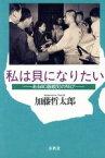【中古】 私は貝になりたい あるBC級戦犯の叫び /加藤哲太郎(著者) 【中古】afb