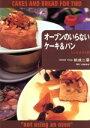 ブックオフオンライン楽天市場店で買える「【中古】 オーブンのいらないケーキ&パン レシピは2人分 /祐成二葉(著者 【中古】afb」の画像です。価格は198円になります。