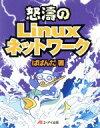 ブックオフオンライン楽天市場店で買える「【中古】 怒濤のLinuxネットワーク /ぱぱんだ(著者 【中古】afb」の画像です。価格は110円になります。