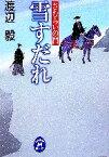 【中古】 雪すだれ さむらいの門 学研M文庫/渡辺毅【著】 【中古】afb
