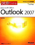 【中古】 ひと目でわかる Microsoft Office Outlook 2007 マイクロソフト公式解説書/大月宇美【著】 【中古】afb