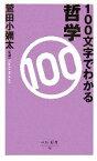 【中古】 100文字でわかる哲学 ベスト新書/鷲田小彌太【監修】 【中古】afb