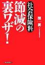 【中古】 社会保険料節減の裏ワザ! /関昇【著】 【中古】afb