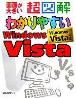 【中古】 超図解 わかりやすいWindows Vista 超図解シリーズ/エクスメディア【著】 【中古】afb