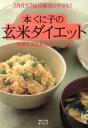 【中古】 3カ月で7kgは確実にやせる!本くに子の玄米ダイエット 一生使える玄米食のレシピ136 3カ月で7kgは確実にやせる! /本くに子(著者) 【中古】afb