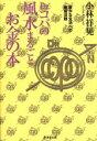 【中古】 Dr.コパの風水まるごとお金の本 豊かな生活への最短法則 /小林祥晃(著者) 【中古】afb