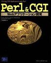 【中古】 Perl&CGI Webアプリケーション開発 /ケビンメルツァー(著者),ブレントミ……