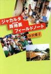 【中古】 ジャカルタ路地裏フィールドノート /倉沢愛子(著者) 【中古】afb