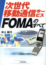 【中古】 次世代移動通信サービス FOMAのすべて /井上能行(著者) 【中古】afb