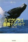【中古】 なぜクジラは座礁するのか? 「反捕鯨」の悲劇 /森下丈二(著者) 【中古】afb