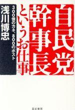 【中古】 自民党幹事長というお仕事 300億のカネ、800のポスト /浅川博忠(著者) 【中古】afb