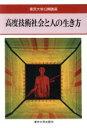 ブックオフオンライン楽天市場店で買える「【中古】 高度技術社会と人の生き方 東京大学公開講座43/森亘(その他 【中古】afb」の画像です。価格は110円になります。