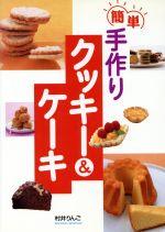 【中古】 簡単手作りクッキー&ケーキ /村井りんご(著者) 【中古】afb