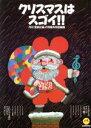 【中古】 クリスマスはスゴイ!! /田名網敬一(その他) 【中古】afb