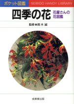 【中古】 四季の花 花屋さんの花図鑑 /フラワー 【中古】afb