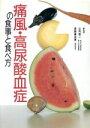 【中古】 痛風・高尿酸血症の食事と食べ方 /食事療法(その他) 【中古】afb