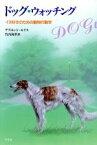 【中古】 ドッグ・ウォッチング イヌ好きのための動物行動学 /デズモンドモリス【著】,竹内和世【訳】 【中古】afb