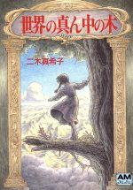 日本の小説, その他  afb