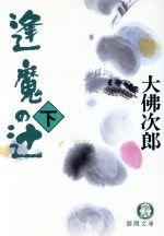 【中古】 逢魔の辻(下) 徳間文庫/大仏次郎【著】 【中古】afb