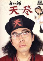 【中古】 占い師 天尽 DVD−BOX /片桐仁,矢吹春奈 【中古】afb