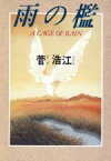 【中古】 雨の檻 ハヤカワ文庫JA/菅浩江【著】 【中古】afb